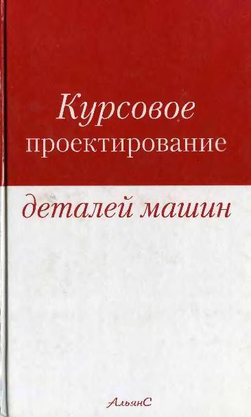 Курсовое проектирование деталей машин Чернавский