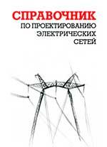 Справочник по проектированию электрических сетей, Файбисович Д.Л.