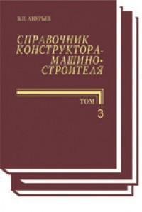 Справочник конструктора-машиностроителя, Анурьев В.И.