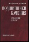 Подшипники качения: справочник, Черменский О.Н., Федотов Н.Н