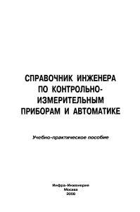 Справочник инженера по контрольно измерительным приборам и автоматике, Калиниченко А.В.