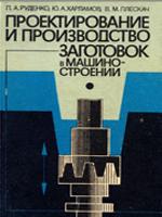 Проектирование и производство заготовок, Руденко П.А.