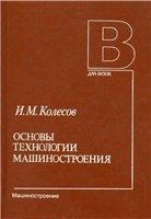 Основы технологии машиностроения, Колесов И.М.