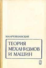 Теория механизмов и машин, Артоболевский И.И.