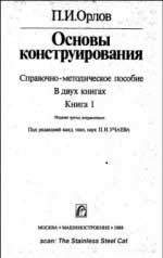 Основы конструирования, Орлов П.И.
