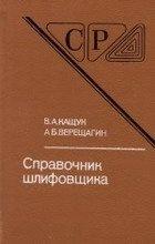 Справочник шлифовщика, Кащук В.А., Верещагин А.Б.