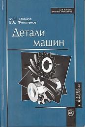 Детали машин, Иванов М. Н.