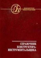 Справочник конструктора-инструментальщика, Баранчиков В.И.