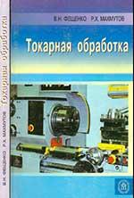 Токарная обработка, Фещенко B.Н., Махмутов Р.Х.