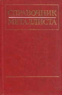 Справочник металлиста