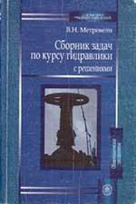 Сборник задач по курсу гидравлики с решениями, Метревели B.Н.