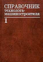 Справочник технолога-машиностроителя, Косилова А.Г., Мещеряков Р.К. (Том 1)