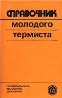 Справочник молодого термиста, Седов Ю.Е., Адаскин А.М.