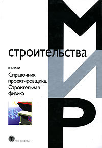 Справочник проектировщика. Строительная физика, В. Блази.