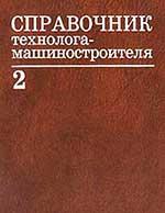 Справочник технолога-машиностроителя, Косилова А.Г., Мещеряков Р.К. (Том 2)