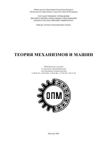 Теория механизмов и машин: методические указания к курсовому проектированию, Комар В.Л.