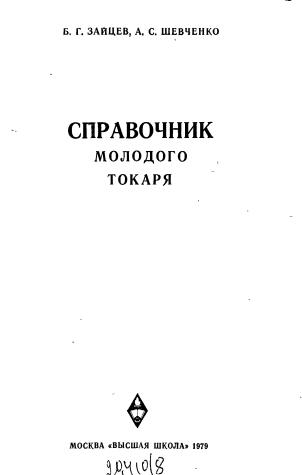 Справочник молодого токаря, Зайцев Б.Г., Шевченко А.С.