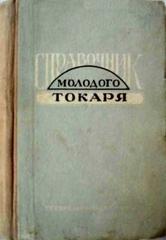 Справочник молодого токаря, Мукин И.М.