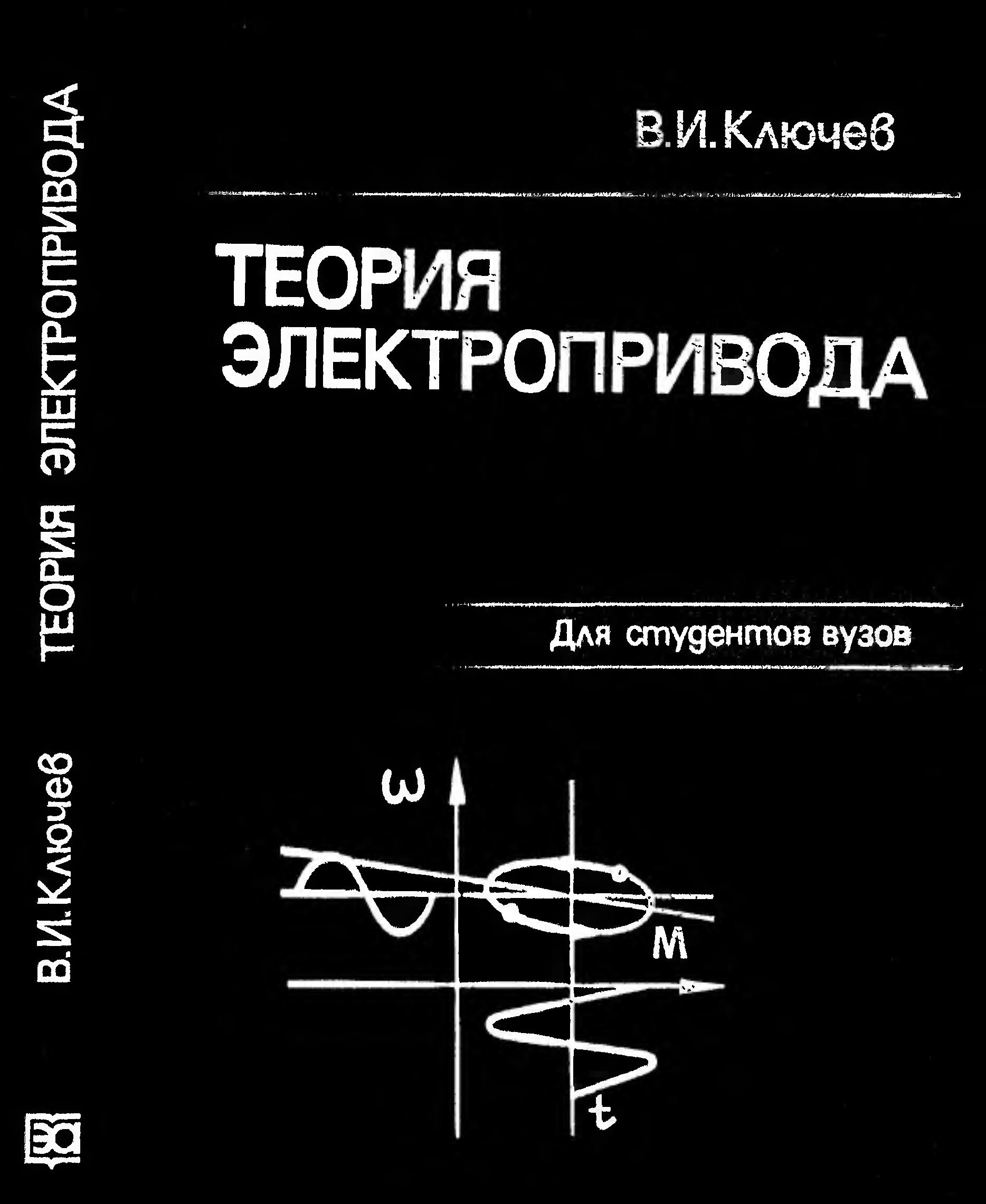Теория электропривода, Ключев В.И.
