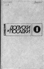 Допуски и посадки: справочник, Мягков В.Д.