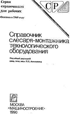 Справочник слесаря-монтажника технологического оборудования, Алексеенко П.П.