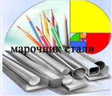 Марочник сталей