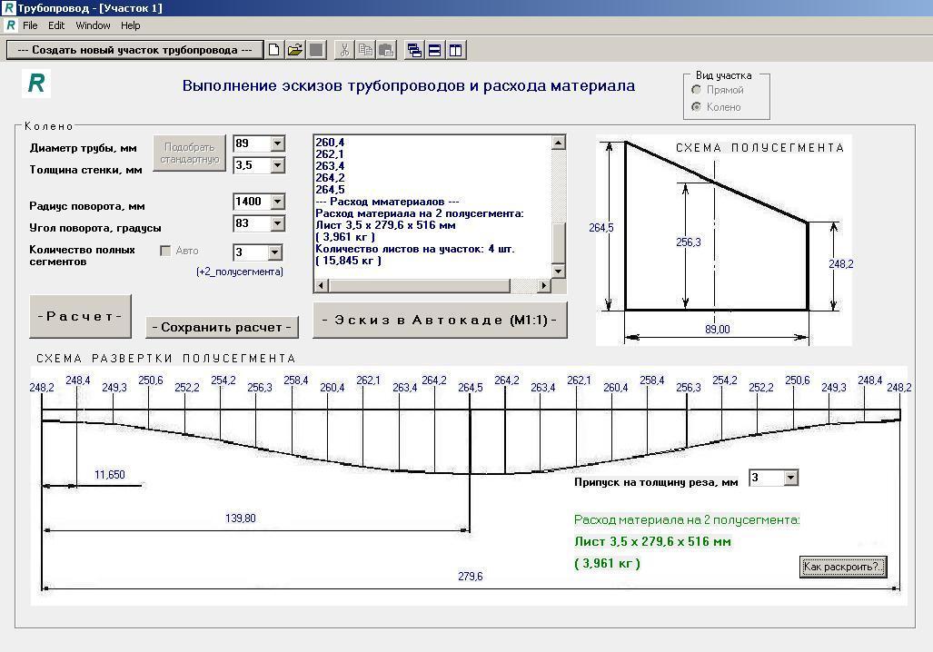 Развертки трубопроводов. Выполнение эскизов трубопроводов и расхода материалов