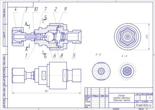 Сборочный чертеж обратного сетевого клапана