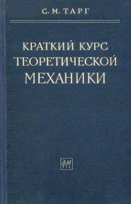 Краткий курс теоретической механики, Тарг С.М.