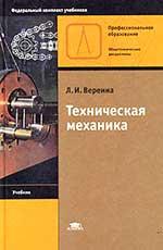 Техническая механика, Вереина Л.И.
