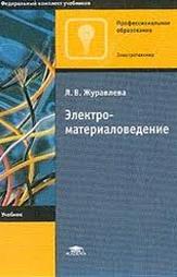 Электроматериаловедение, Л.В. Журавлева.