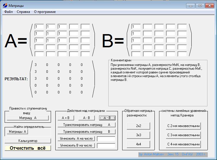 Программа решение матриц