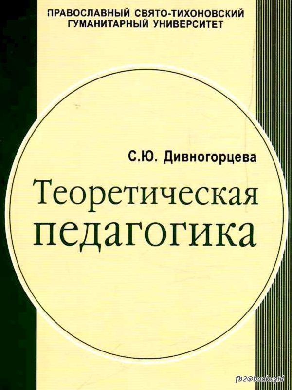 Теоретическая педагогика