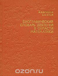 Биографический словарь деятелей в области математики, Бородин, Бугай
