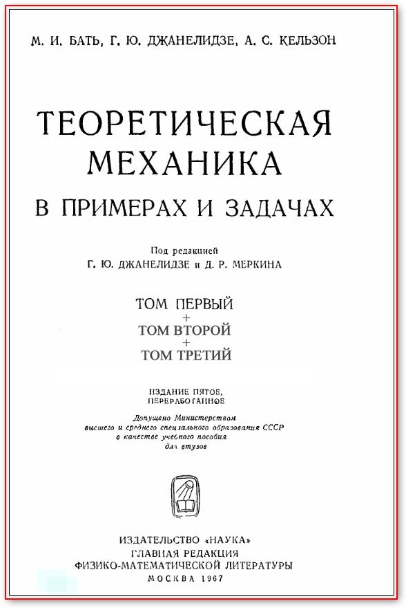 Теоретическая механика в примерах и задачах, Бать М.И., Джанелидзе Г.Ю., Кельзон А.С.