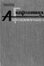 Гидравлика и аэродинамика, Альтшуль А.Д., Киселев П.Г.