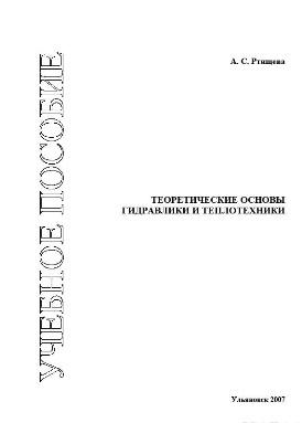 Теоретические основы гидравлики и теплотехники, Ртищева А. С.