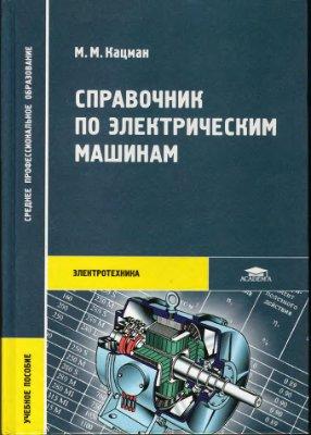 Справочник по электрическим машинам, Кацман М.М.