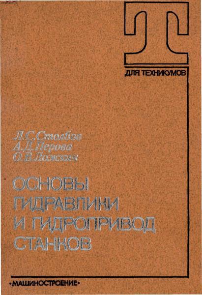 Основы гидравлики и гидропривод станков, Столбов Л.С., Перова А.Д., Ложкин О.В.