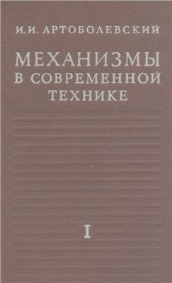 Механизмы в современной технике: справочник, Артоболевский И.И.
