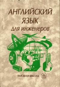 учебник по английскому для инженеров
