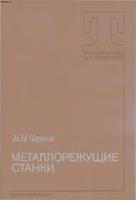 Учебник по металлорежущим станкам
