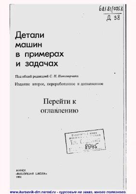 Детали машин в примерах и задачах, Ничипорчик С.Н.