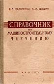 Справочник по машиностроительному черчению, Федоренко В.А., Шошин А.И.