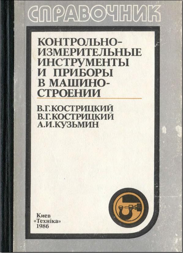 Контрольно-измерительные инструменты и приборы в машиностроении, Кострицкий В.Г.