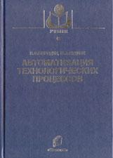 Автоматизация технологических процессов, Бородин И.Ф., Судник Ю.А.