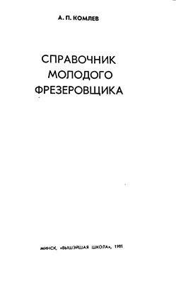 Справочник молодого фрезеровщика, Комлев А.П.