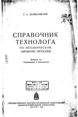 Справочник технолога по механической обработке металлов, Долматовский Г.А.