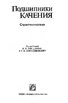 Подшипники качения: справочник, Нарышкина В.Н., Коросташевский Р.В.