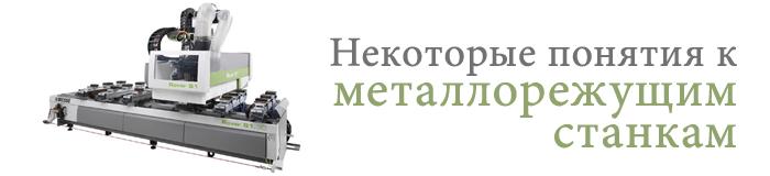 Некоторые понятия к металлорежущим станкам